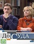 Новый сезон Дело врачей , До суда и др. кастинг 2014 - до суда.jpg