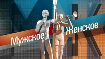 9 июня ток-шоу Мужское Женское . - М-Ж.jpg